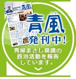青風発刊中!青柳まさし県議の政治活動を報告しています。