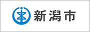 新潟市のホームページ